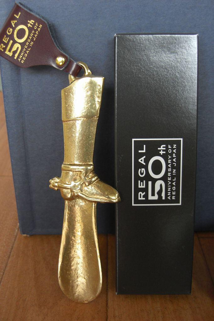 今年のリーガルウイークは50周年を祈念して昔風のノベルティ真鍮製の靴べら(シューホーン) しかも皮のタグ付です。
